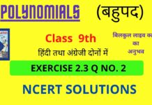 Polynomials Exercise 2.3 Q no. 2 for 9th class NCERT || FALCON STARS